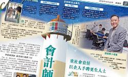 《社企新聞及活動》經濟日報專訪 – 大企業之社會責任